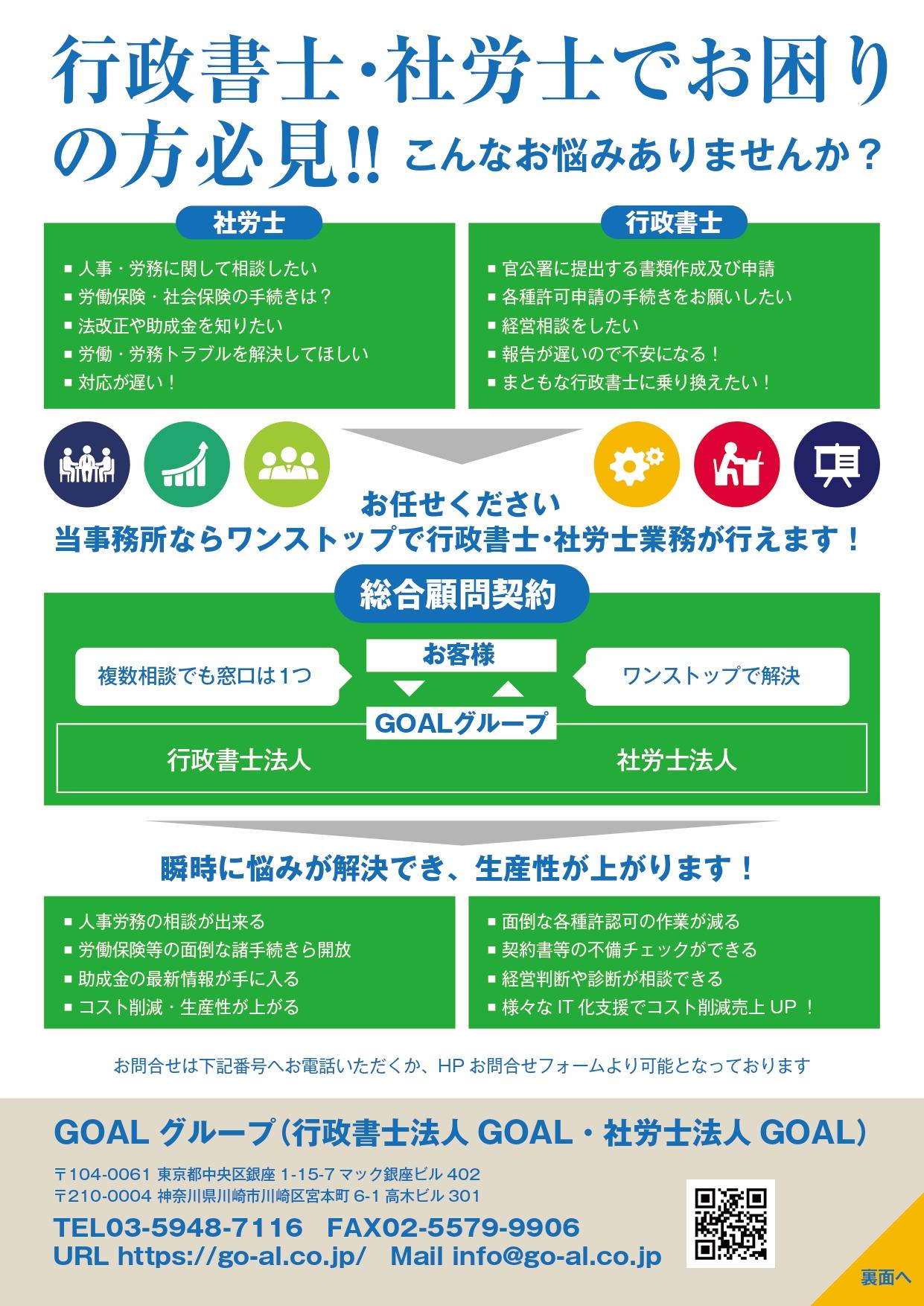 補助金コモンー資料1