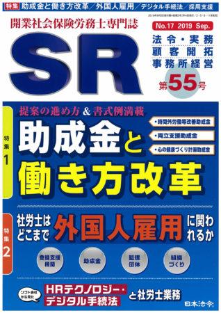 代表社労士の久保田が、<開業社労士のための専門誌【SR】に寄稿致しました