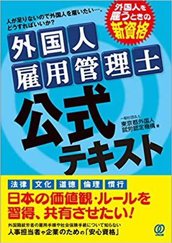 外国人雇用管理士 公式テキスト /ぱる出版が出版されました
