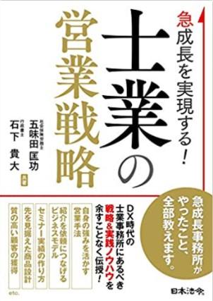 【出版情報】「急成長を実現する!士業の営業戦略/日本法令」